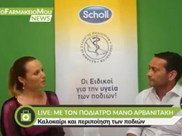 Κάλτες συμπίεσης - Μάνος Αρβανιτάκης - Live stream
