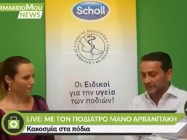 Κακοσμία ποδιών - Μάνος Αρβανιτάκης - Scholl