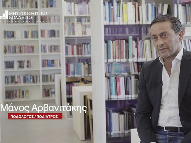 Σπουδές στην Ποδιατρική, για πρώτη φορά στην Ελλάδα